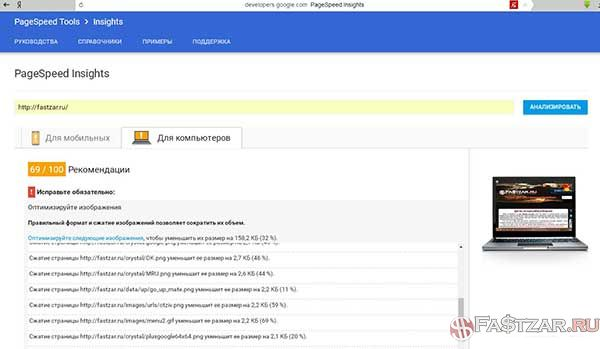 сервис Google Pagespeed